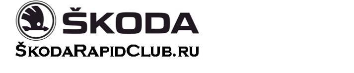 Нужно сделать логотип клуба Skoda Rapid