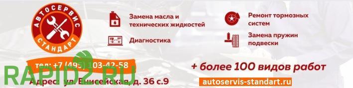 Автосервис «Стандарт» качественный ремонт авто в Москве