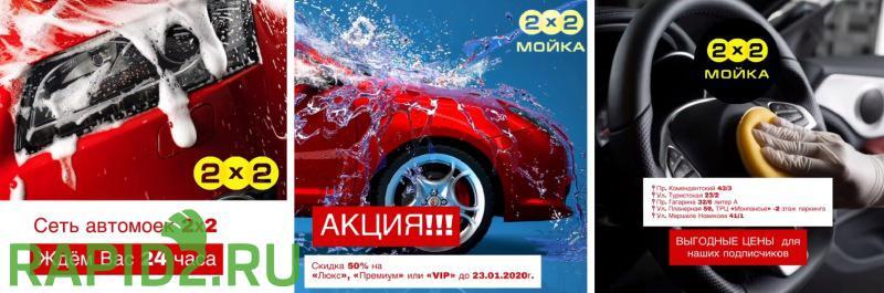 Сеть автомоек 2x2 Санкт-Петербург | Скидка -50% АКЦИЯ