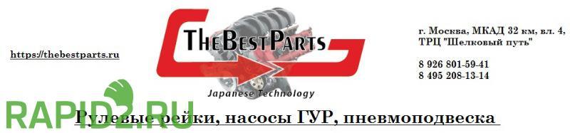 «Thebestparts» Продажа рулевых реек|оригинальные,аналоги