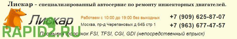 Лискар - Промывка форсунок FSI, TFSI, CGI, GDI в Москве - 5%