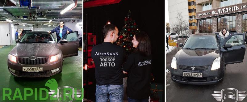 AutoSkan | АВТОПОДБОР в Москве и МО