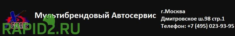 X-GARAGE Ремонт и обслуживания авто в Москве | Ремонт ДВС