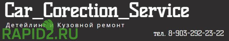Car_Corection_Service Кузовной ремон и Детейлинг Москва