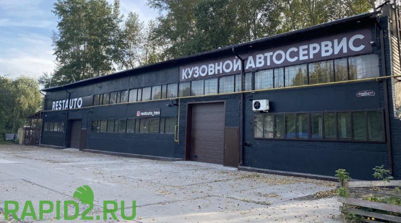 RESTAUTO - Кузовной ремонт авто Тюмень