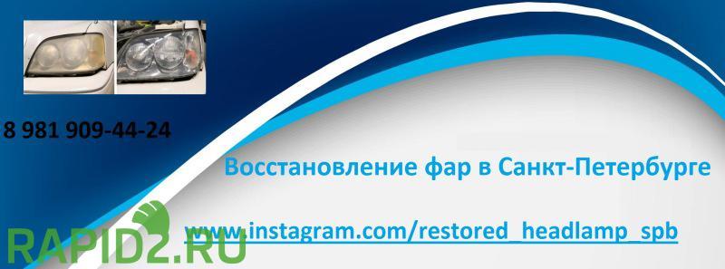 Химическое Восстановление Фар в Санкт-Петербурге
