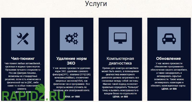 «EVOCARS» ЧИП ТЮНИНГ в Волгограде -10%