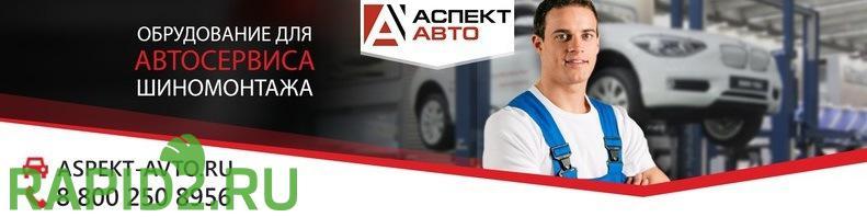 Аспект Авто - Оборудование для автосервиса и шиномонтажа