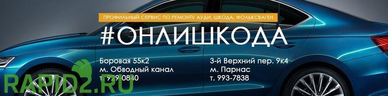 ОНЛИШКОДА - Ремонт и Запчасти SKODA и VAG в Санкт-Петербурге