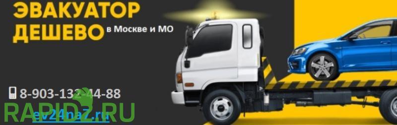 Ev24na7.ru Эвакуатор в Москве и области