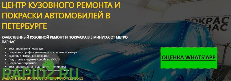 """""""ПОКРАС-ПАРНАС"""" - Кузовной ремонт в Санкт-Петербурге"""