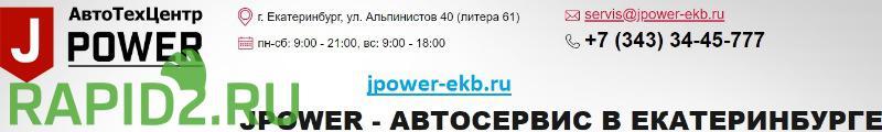 АвтоТехЦентр JPower Екатеринбург