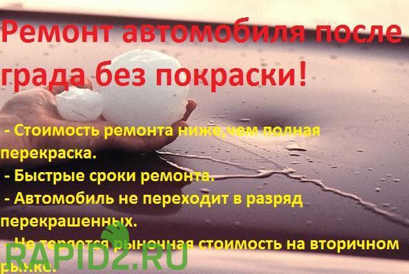 """""""AUTOMASTER"""" Удаление вмятин без покраски в Симферополе"""