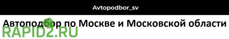 Avtopodbor_sv - Автоподбор в Москве и МО