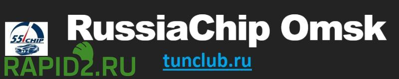 TUNCLUB55 - Чип-тюнинг авто в Омске и Омской области