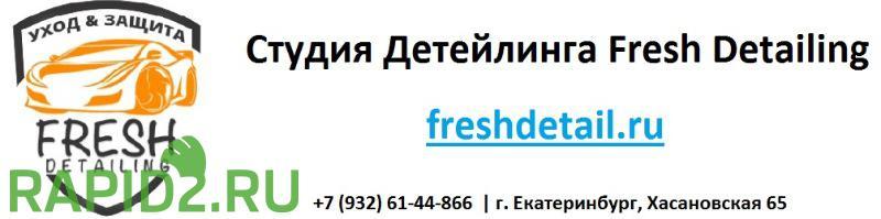 Fresh Detailing - Студия Детейлинга Екатеринбург