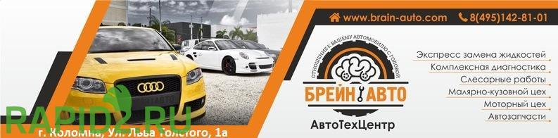 Брейн-Авто - Слесарный и Кузовной Ремонт Авто Коломна