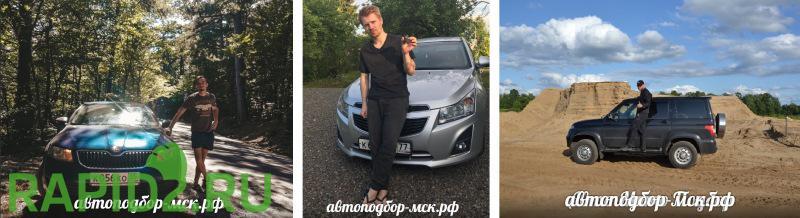 автоподбор-мск.рф - Автоподбор в Москве