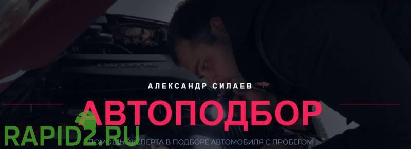 Автоподбор от Александра Силаева в Москве