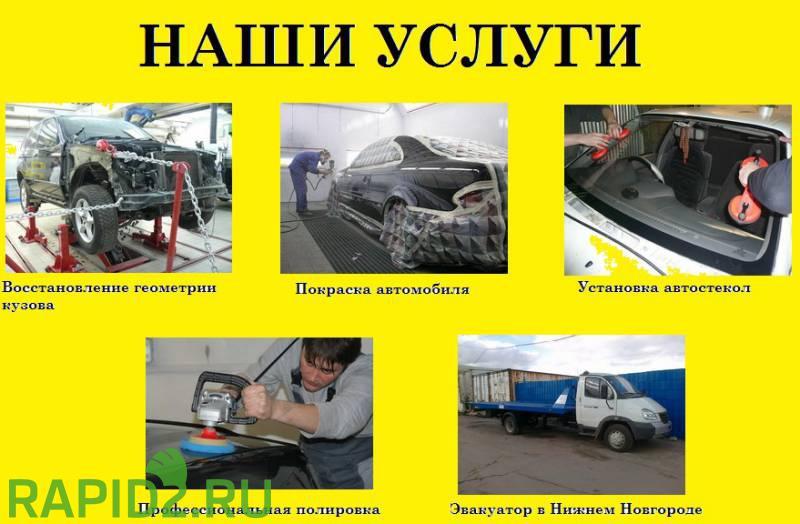 """""""Автоколорит"""" кузовной ремонт в Нижнем Новгороде"""
