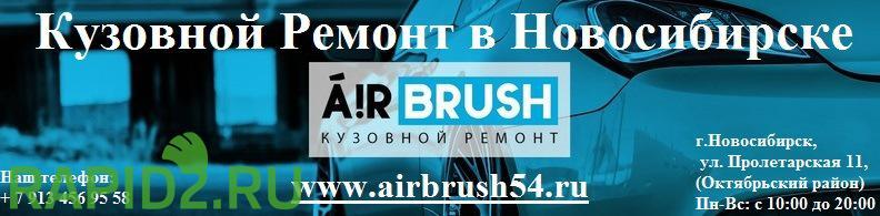 Airbrush | Кузовной ремонт | Новосибирск - 10%