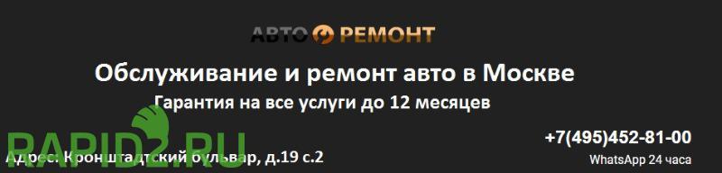 """""""Авто ремонт"""" Обслуживание и ремонт авто в Москве"""