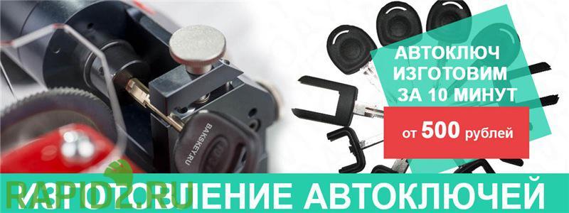 Изготовление ключей для авто в Ростове-на-Дону