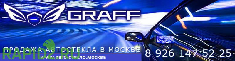GRAFF - Продажа автостекла в Москве