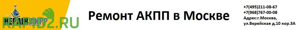"""RepairAkpp"" Ремонт АКПП в Москве"