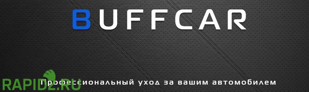 BuffCar детейлинг центр Москва|удаление вмятин без покраски