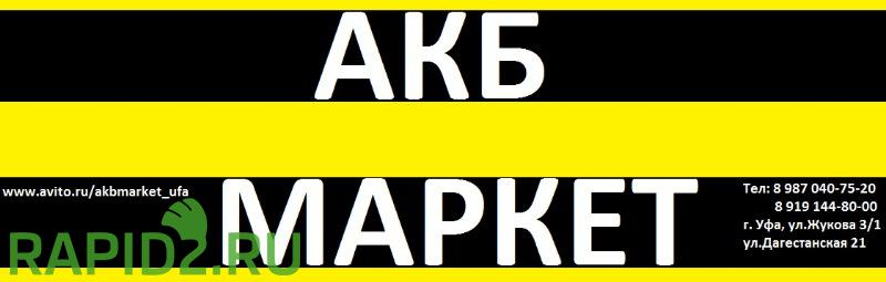 """""""АКБ МАРКЕТ"""" Оптовая и розничная продажа аккумуляторов"""