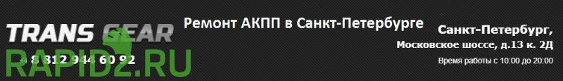 TRANS GEAR - Ремонт АКПП в Санкт-Петербурге