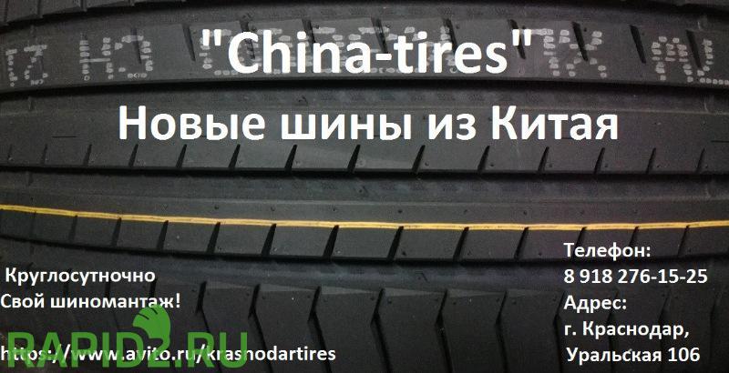 """""""China-tires"""" - Новые шины из Китая в Краснодаре и РФ"""