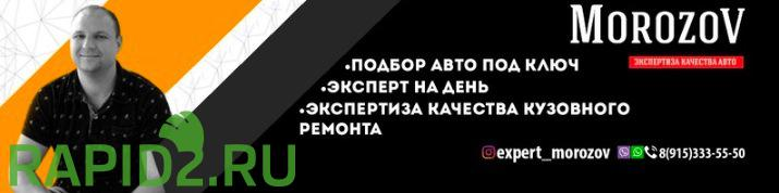 Автоподбор Эксперт Морозов Москва