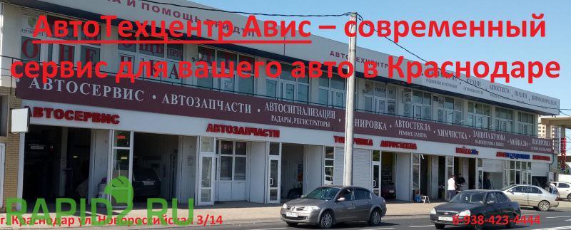 АвтоТехцентр Авис в Краснодаре