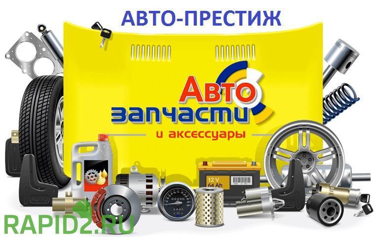 АВТО-ПРЕСТИЖ Запчасти и аксессуары, аккумуляторы для авто
