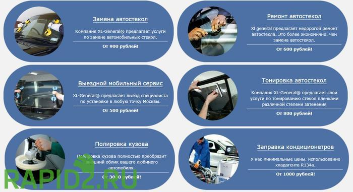 """""""XL-GENERAL"""" продажа,замена(выездная) авто стекол в Москве"""