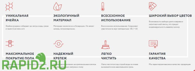 EVA Коврики. Автоковрики EVA PROFY доставка по РФ