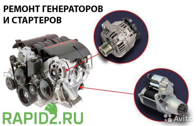 Ремонт стартеров, ремонт генераторов в Москве - 10%