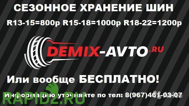 """""""Demix-avto"""" - Шины и диски для авто Набережные Челны"""