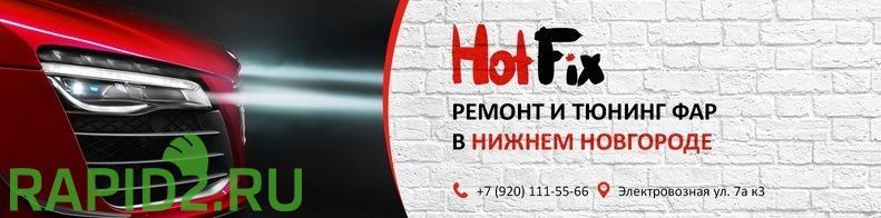HotFix Ремонт и доработка фар Нижний Новгород