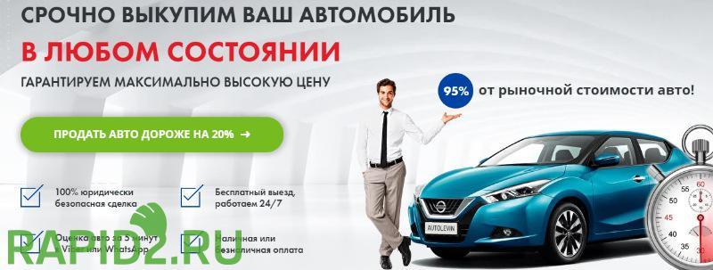 avtovikup138.ru - Выкуп авто 24/7 по всей Иркутской области