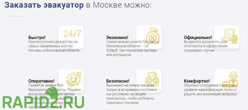evacuatorg2.ru - Эвакуатор круглосуточно в Москве и МО