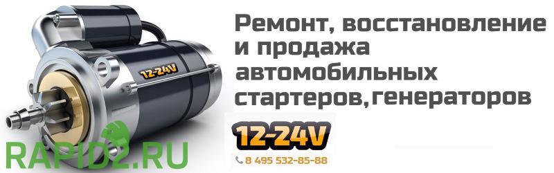 """""""12-24v"""" - Ремонт генераторов и стартеров в Москве"""