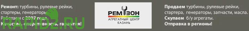 """""""Ремзон""""Ремонт и продажа стартеров, генераторов и т.д.Казань"""