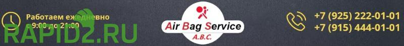 AirBag Service A.B.C ремонт перетяжка AirBag в Москве