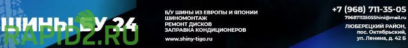 Shiny-tigo-Продажа шин Б/У из Европы и Японии 24часа!Москва