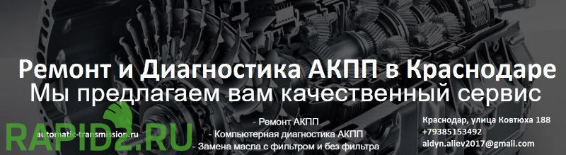 Компьютерная диагностика и ремонт АКПП в Краснодаре