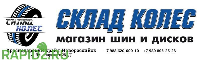 """Оптово-Розничная компания """"Склад Колес"""" шин и дисков из Азии"""