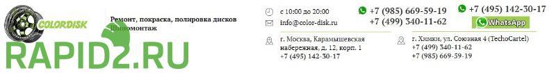 COLOR-DISK Порошковая покраска и ремонт дисков в Москве